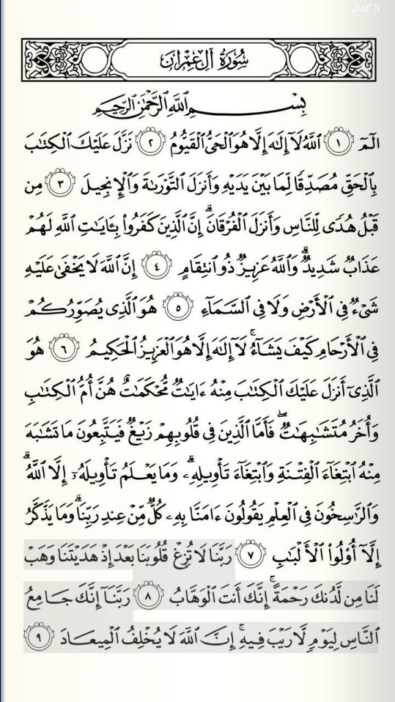 Mode Quran Default / Cerah